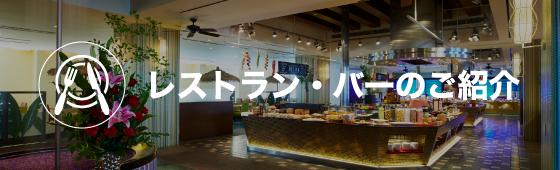 レストラン・バーのご紹介