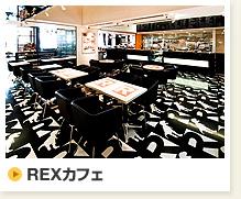 REXカフェ