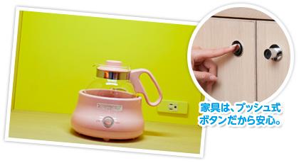 家具は、プッシュ式ボタンだから安心。