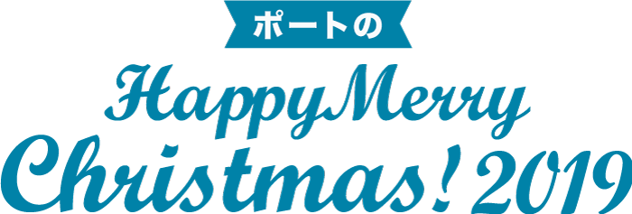 ポートのHappy Merry Christmas2019